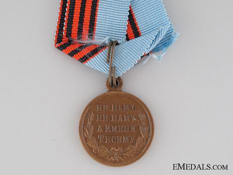 Turkish War of 1877-1878 Light Bronze Medal Reverse