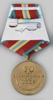 70 Years of the Armed Forces of the USSR Brass Medal Reverse
