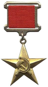 Hero of Socialist Labour Gold Medal (serial number 1-999) Obverse