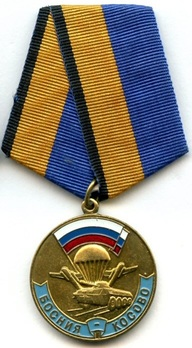 Participation in the Bosnia-Kosovo Raid of June 12, 1999 II Class Medal Obverse