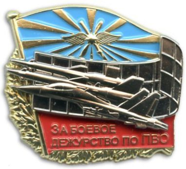 Combat Duty in the Air Defence Forces Decoration Obverse