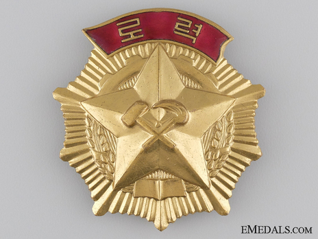 Order of Korean Labour, Type II, Badge Obverse