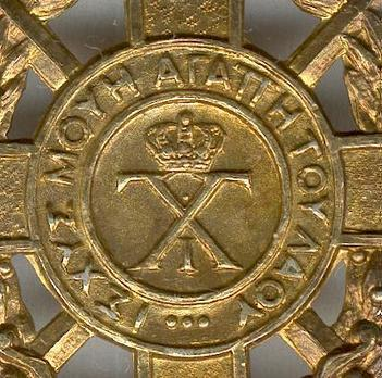 Royal Order of George I, Military Division, Commemorative Cross, in Gold Obverse Detail