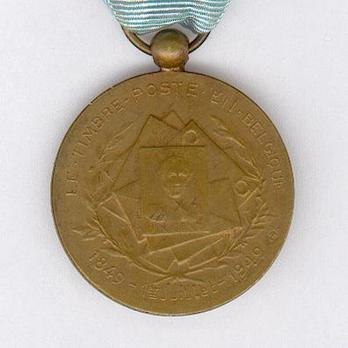 """Bronze Medal (with French inscription, stamped """"DEVREESE"""") Obverse"""
