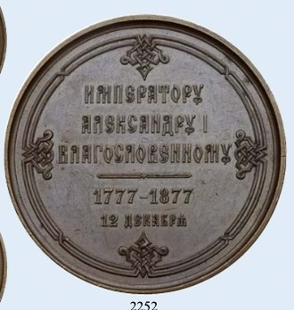 Centenary of the Birth of Alexander I Table Medal (in bronze) Reverse