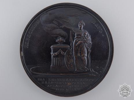 Catherine II Bronze Medal Reverse