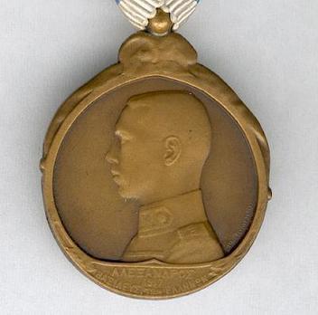 """Bronze Medal (Alexander I, stamped """"Μ. ΤΟΜΒΡΟΣ"""") Obverse"""