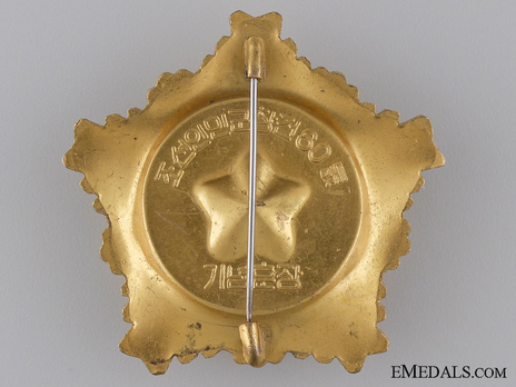 """Commemorative Order """"60th Anniversary of the People's Army"""" Reverse"""