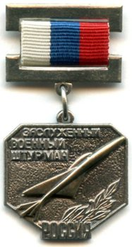 Honoured Military Navigator of the Russian Federation Silver Medal Obverse