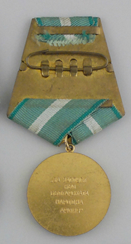 Medal of Merit of the Bulgarian People's Army Reverse