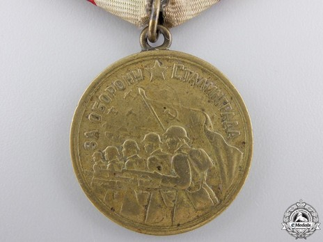 Defence of Stalingrad Brass Medal (Variation I)