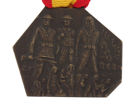 Bronze Medal (1948-1953) Reverse