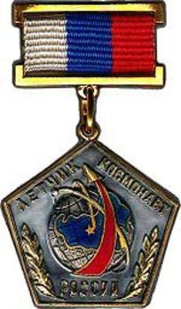 Pilot-Cosmonaut of the Russian Federation Medal Obverse