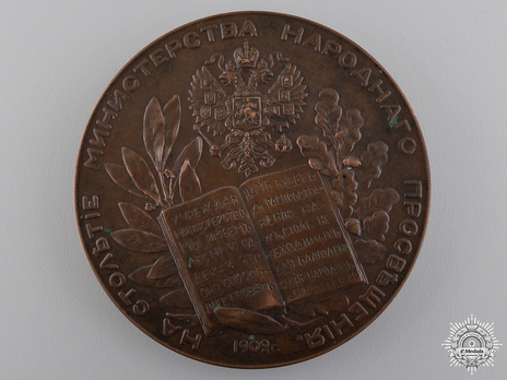 100 Year Anniversary of the Ministry of Public Education Bronze Table Medal Reverse