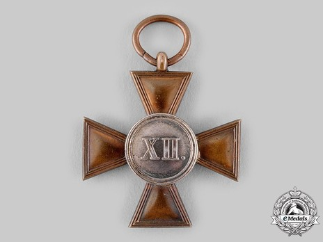 Long Service Cross, Type II, II Class for 15 Years