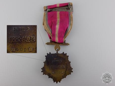 Order of Civil Merit, Type I, III Class (Dongbaeg Medal) Reverse
