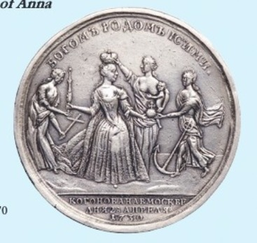 Anna Ivanovna Coronation Table Medal (in silver) Reverse