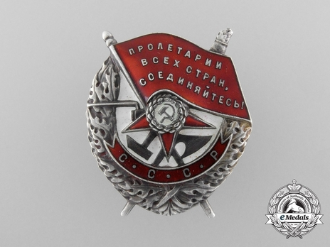 Order of the Red Banner of the USSR, Type I (Variation I)