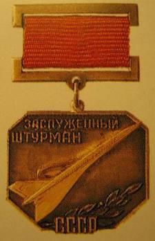 Honoured Navigator of the USSR Medal Obverse