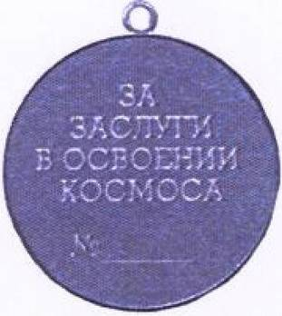 Space Exploration Silver Medal Reverse