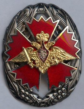 Officers of the Main Directorate of the General Staff of the Armed Forces of the Russian Federation Cross Decoration Obverse