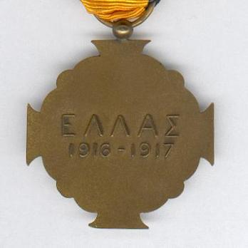 Medal for Outstanding Acts Reverse