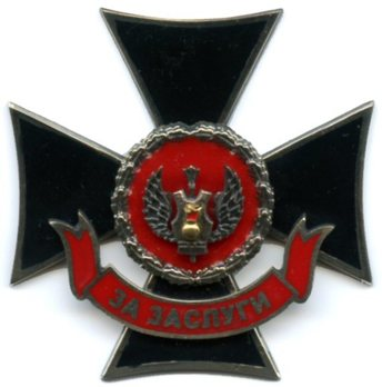 Merit for the Central Armoured Automotive Management Cross Decoration Obverse