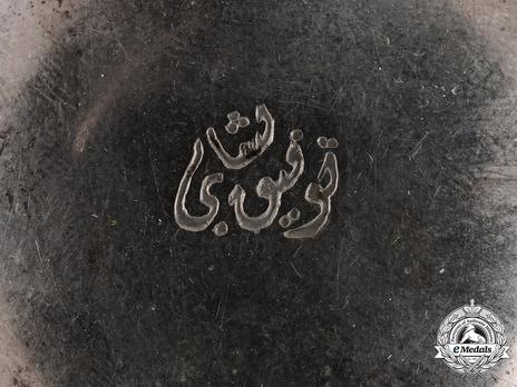 Order of Omayyad (Ummayad), I Class Grand Cordon Reverse Detail