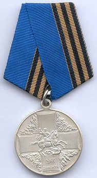 Defender of a Free Russia Medal Silver Medal Obverse