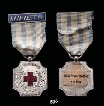 Red Cross Decoration (1928)