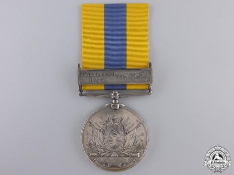 "Silver Medal (with ""BAHR ET GHAZAL 1900-02"" clasp) Reverse"