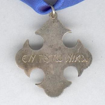Silver Cross Reverse