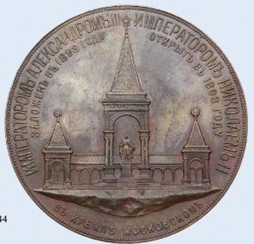 Inauguration of the Monument to Alexander II Gold Table Medal (in bronze) Reverse