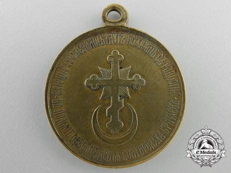 Liberation of Bulgaria Medal Reverse