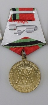 20th Anniversary of Victory in the Great Patriotic War Brass Medal Reverse