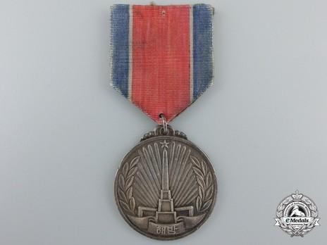 Commemorative Korean Liberation Medal Obverse