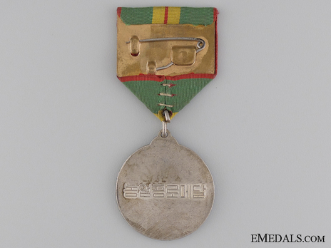 Agricultural Meritorious Service Medal Reverse