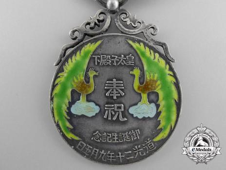 Royal Birth Blessing Medal Reverse