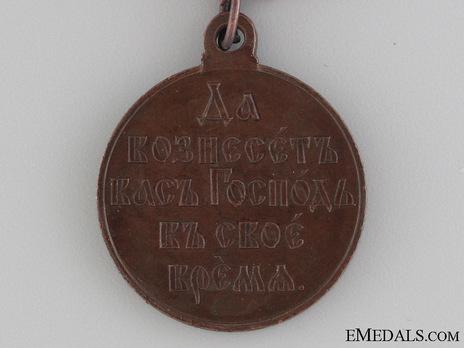 Russo-Japanese War Dark Bronze Medal Reverse