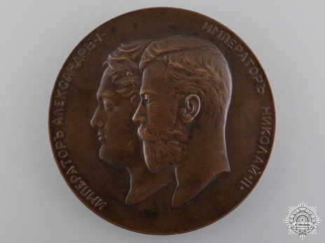 100 Year Anniversary of the Ministry of Public Education Bronze Table Medal Obverse