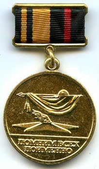 Distinction in Battlefield Research I Class Medal Obverse