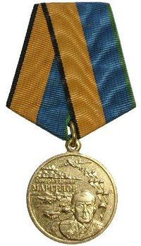 General Margelov Circular Medal Obverse