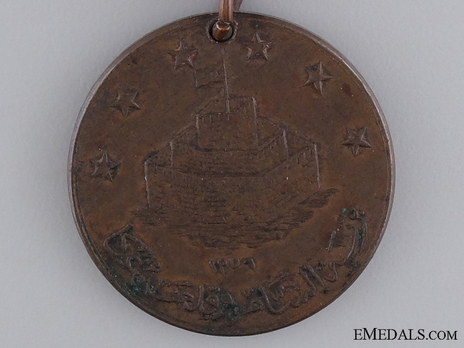 Medal of Acre,1840, in Copper Obverse
