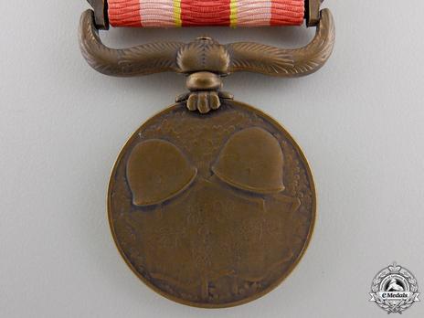 1931-34 China Incident War Medal Reverse