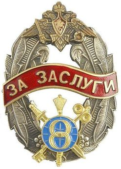Merit of Department 8 General Staff of the Armed Forces of the Russian Federation Cross Decoration Obverse
