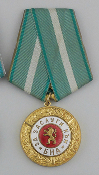 Medal of Merit of the Bulgarian People's Army Obverse