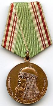 Commemoration of 800 Years of Moscow Bronze Medal Obverse