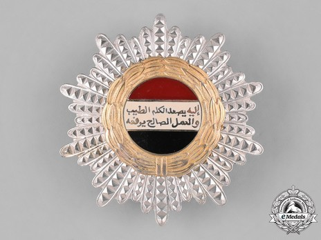Order of Good Workmanship Obverse