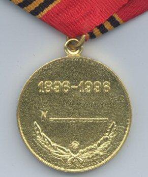 Medal of Zhukov Bronze Medal Reverse