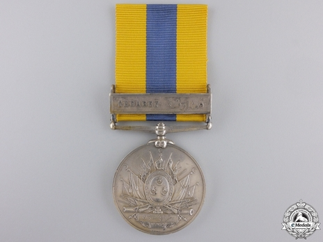 "Silver Medal (with ""GEDAREF"" clasp) Reverse"